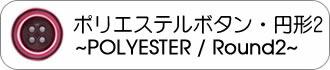ポリエステルボタン 釦 円形2