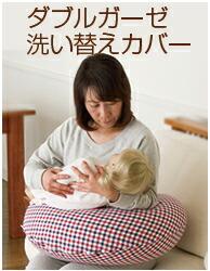 授乳クッションにもなる抱き枕の洗い替えカバー。ダブルガーゼチェック。