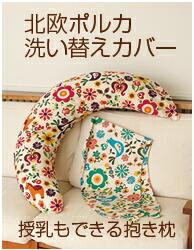 授乳クッションにもなる抱き枕の洗い替えカバー。北欧ポルカ。
