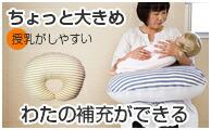 中綿が補充できる授乳クッション