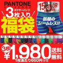★The outlet lucky bag ♪ man underwear men mail order whom two pieces were in from lucky bag ★ popularity underwear brand with two pieces of brands of popularity