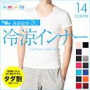 ★ Roshell (Rochelle) cool U neck T ★ moisture quick-drying ECO material Men's T shirt men's short sleeve plain short sleeve T shirt men underwear men's biz
