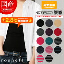 ★Premium warm bellyband /Roshell (men gap Dis men's for women for product made in Japan bellyband ♪ warm inner for Rochelle )★ Mitsubishi Rayon Corporation development bellyband men of the fever material use)