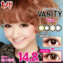 Degree without Caracol 1 month 14.8 mm degree, and color contacts Japan Max sizettti ☆ 1 box 2 with color contact lenses tutti