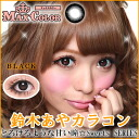 Degree without Caracol cheap ☆ 1 months use MAX color Mac color 1 box 2 Pack ( eyes )