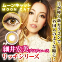 Degree without Caracol 14.5 mm cheap ☆ 1 months use MAX color Mac scalar Brown Gold 1 box 2 Pack ( eyes )