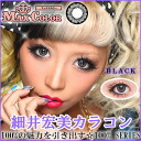 Degree without Caracol cheap ☆ 1 months use MAX color Mac color ヒャクパー gray 1 box 2 Pack ( eyes )