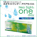 Aire-ネオサイトワンデーアクアモイスト contact lenses 1 day disposable