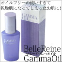 For dry skin! Verlaine ガンマオイル flavoring and preservative free 50 ml Verlaine cosmetics