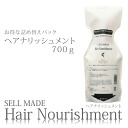 Repack セルメイドヘアナリッシュメント 700 g; pack ceramide, γ-linolenic acid, honey, camellia oil hair salon salon treatment conditioner conditioner hair pack Kowa techno search salon hair pack mildness / present gift