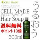 Silicone free shampoo セルメイド ヘアソープ 300 ml amino acid shampoo and amino acid system shampoo / silicone free ranking / silicone free trial / Salon monopoly scalp care for sensitive skin / scalp care