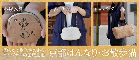 京都はんなりお散歩猫。柿渋染めとリネンちりめんの柔らかな国産生地で作られた新シリーズです。