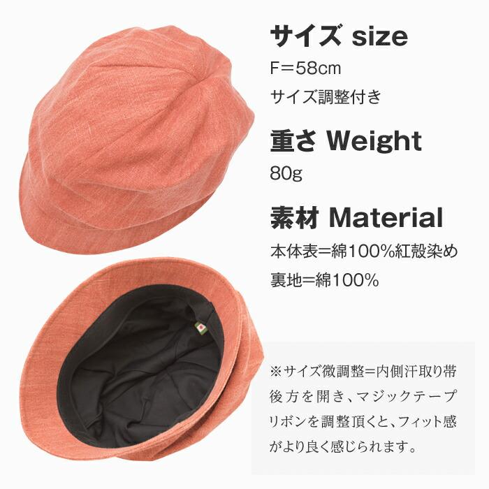 素材:本体表=綿100%紅殻染め・裏地=綿100%、サイズ:フリーサイズ=58サイズ調整付き、重さ:80g