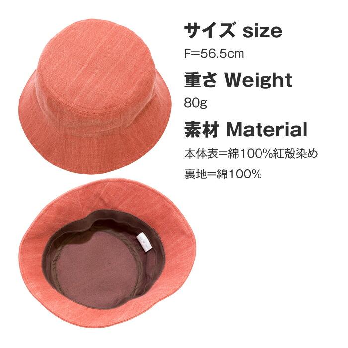 本体表=綿100%紅殻染め・裏地=綿100%、サイズ:フリーサイズ=56.5cm、重さ:80g
