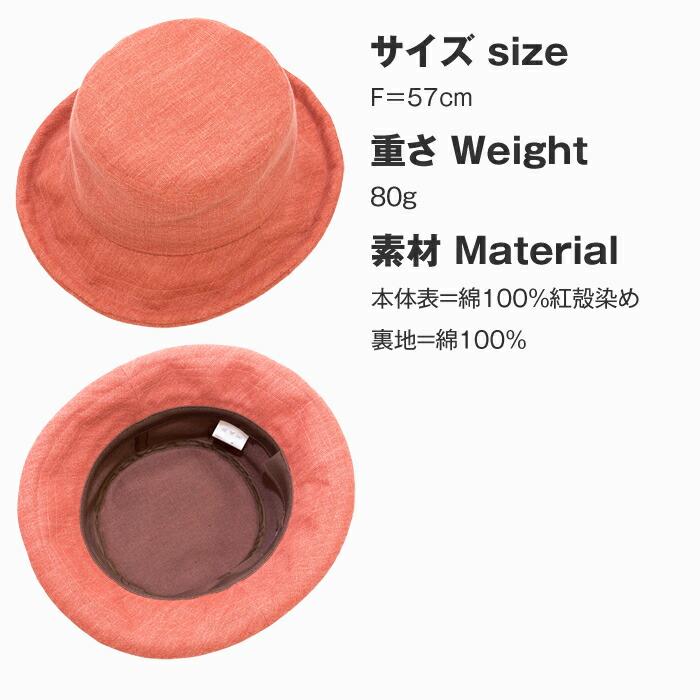 素材:本体表=綿100%紅殻染め・裏地=綿100%、サイズ:フリーサイズ=57cm、重さ:80g