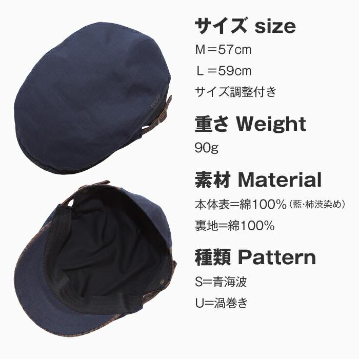 本体表=綿100%藍渋染め・裏地=綿100%;サイズ:Mサイズ=57cm、Lサイズ=59cm、サイズ調節付き;重さ:80g