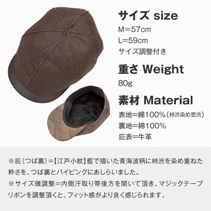 本体表=綿100%柿渋染め壺渋・裏地=綿100%・庇表=牛革、サイズ:Mサイズ=58cm、Lサイズ=60cm、サイズ調整付き、重さ:80g