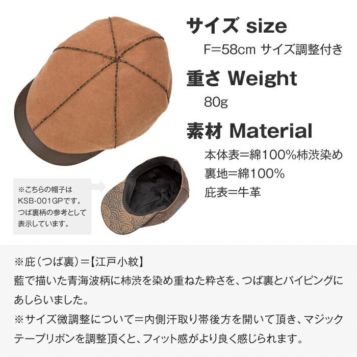 素材:本体表=綿100%柿渋染め・裏地=綿100%・庇表=牛革、サイズ:フリーサイズ=58サイズ調整付き、重さ:80g