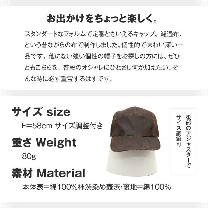 素材:本体表=綿100%柿渋染め壺渋濾過布・裏地=綿100%、サイズ:フリーサイズ=58サイズ調整付き、重さ:80g