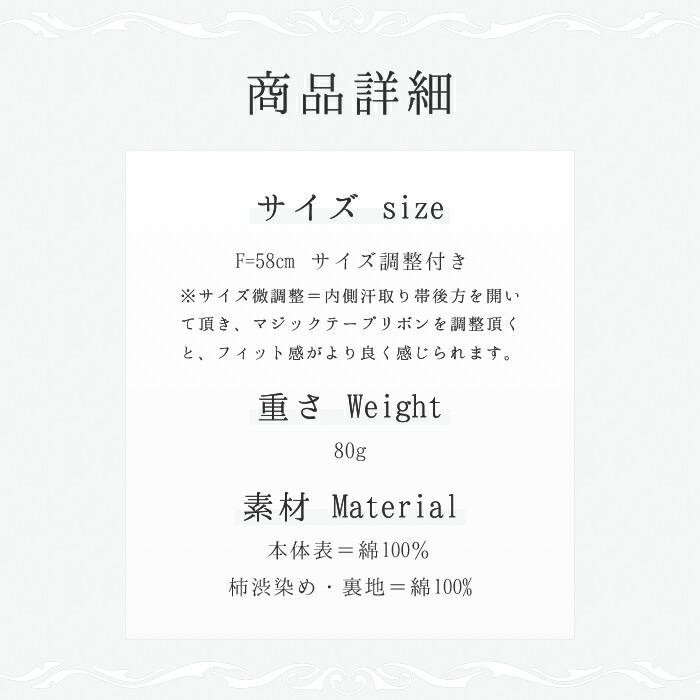 素材:本体表=綿100%柿渋染め・裏地=綿100%、サイズ:フリーサイズ=58サイズ調整付き、重さ:80g