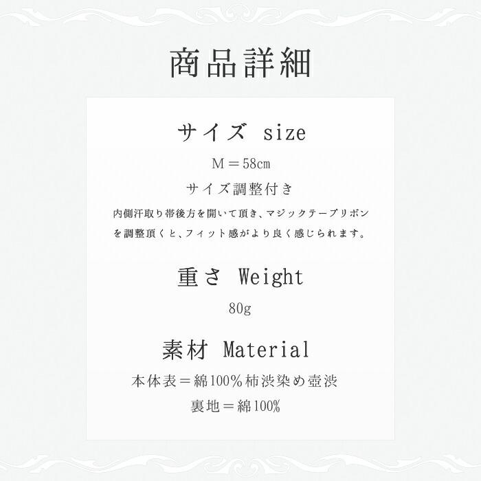本体表=綿100%柿渋染め・裏地=綿100%;サイズ:Mサイズ=57cm、Lサイズ=59cm、サイズ調節付き;重さ:80g
