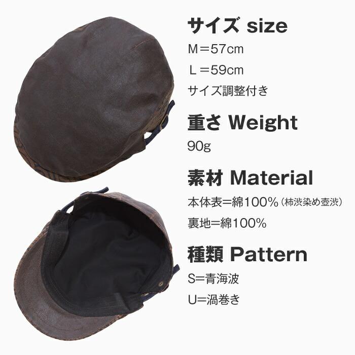 本体表=綿100%柿渋染め壺渋・裏地=綿100%;サイズ:Mサイズ=57cm、Lサイズ=59cm、サイズ調節付き;重さ:90g