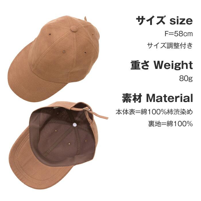 本体表=綿100%柿渋染め・裏地=綿100%、サイズ:F=58cm,サイズ調整付き、重さ:80g