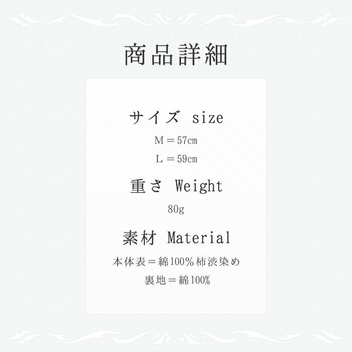 サイズ:Mサイズ=57cm、Lサイズ=59cm、重さ:80g