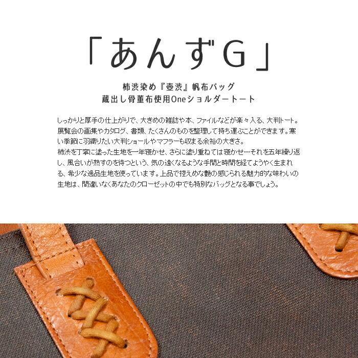 柿渋染め「壺渋」帆布バッグ