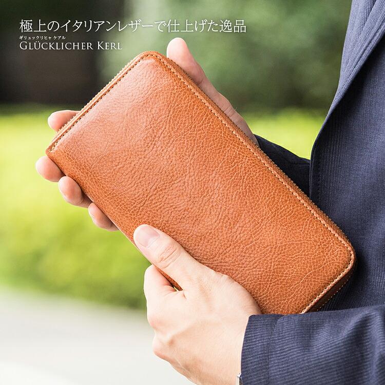 極上のイタリアンレザーによるシンプルな長財布