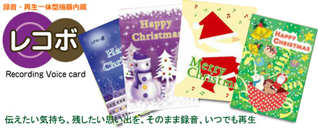 メッセージボイスカード