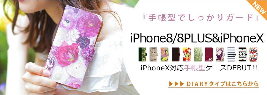 ほぼ全機種対応 オリジナルプリント スマホケース 手帳型 iPhone7 iPhone7PLUS 対応