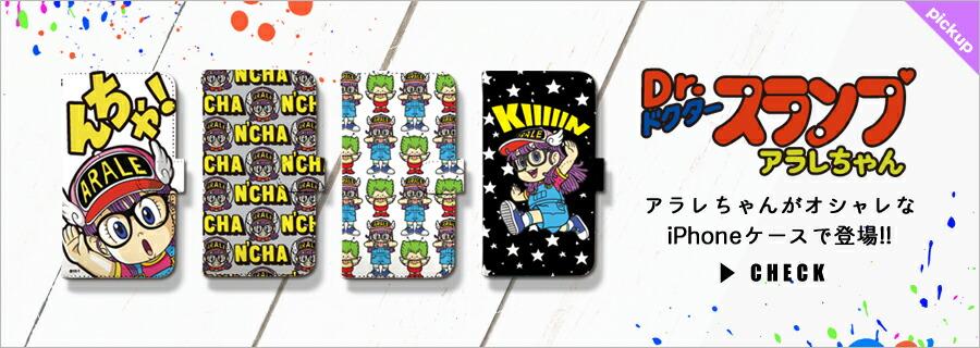 ドクタースランプ アラレちゃん iPhoneケース
