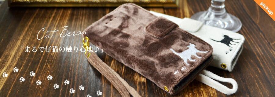 iPhone6/6s 手帳型 スマホ ケース カバー [ベロア 猫] スタンド機能付き ふわふわ可愛いネコの刺繍入り♪ストラップ付