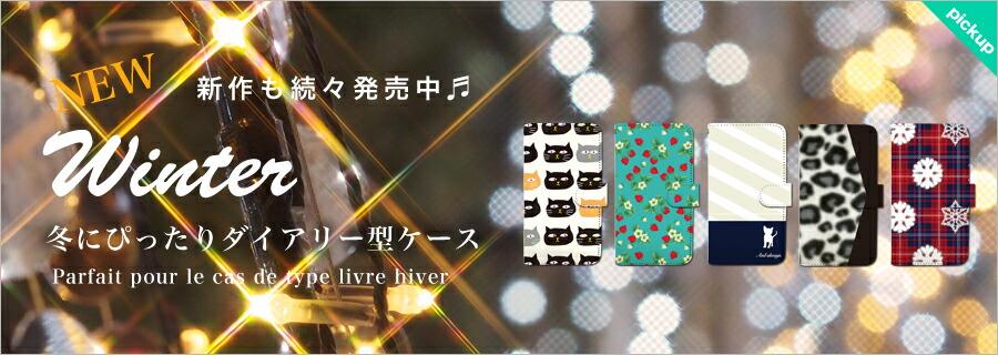 新作 冬 ウィンター 手帳型スマホケース