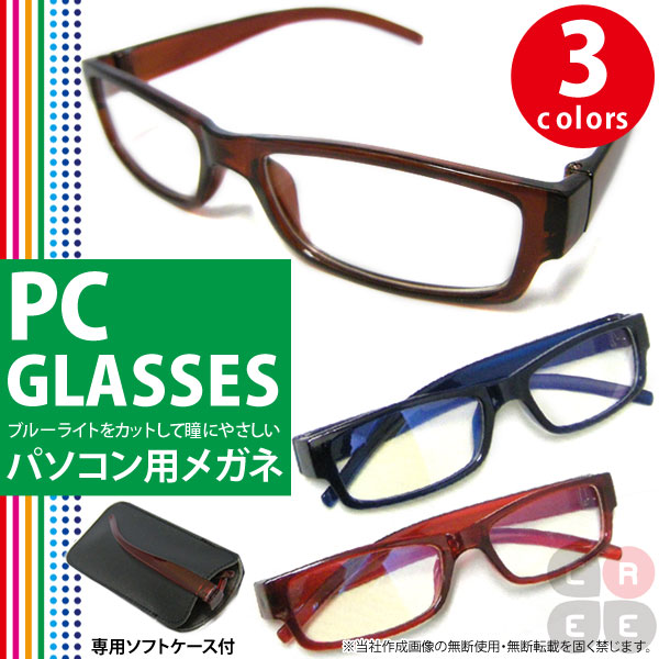 【大特価】PCメガネ(パソコンメガネ) ソフトケース付■ブルーライトカット UVカット 紫外線カット■PC眼鏡 伊達メガネ