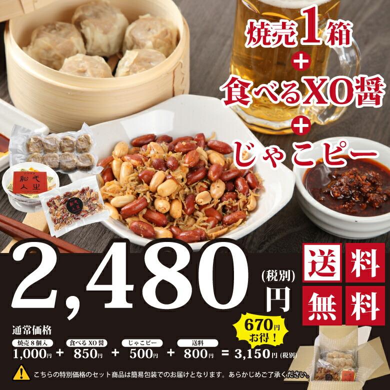 焼売1箱+食べるXO醤+じゃこピー=2,480円(税込)送料無料 セットのご注文はこちらから