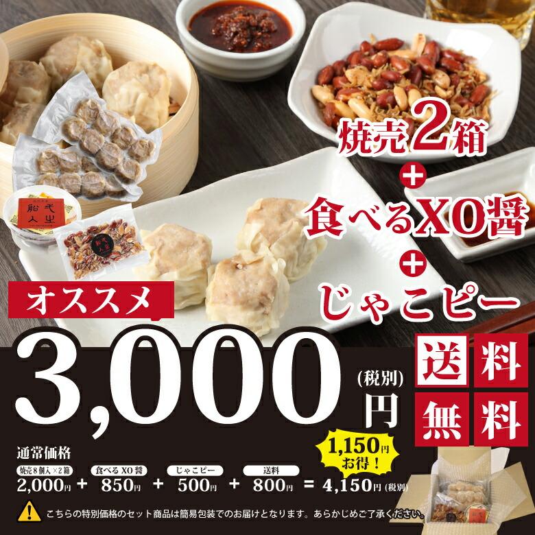 焼売2箱+食べるXO醤+じゃこピー=3,150円(税込)送料無料 イチオシ! セットのご注文はこちらから