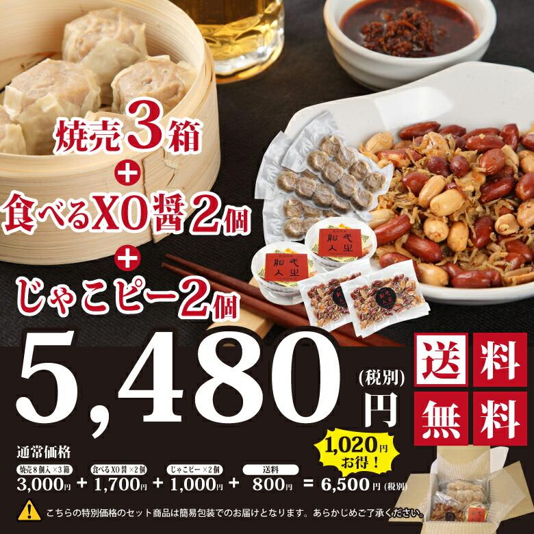 焼売3箱+食べるXO醤2個+じゃこピー2個=5,480円(税込)送料無料 セットのご注文はこちらから