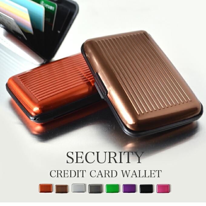 [SECURITY CREDIT CARD WALLET] アルミカードケース セキュリティカードウォレット ポイントカード クレジットカード 名刺入れ ジュラルミン ケース風