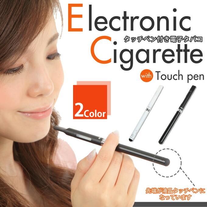 【メール便送料無料】【リキッド付】タッチペン付き電子タバコ リキッド詰め替えタイプ (BUD)■USB充電式・周囲の人にも無害でやさしい電子たばこ 禁煙グッズ 節煙グッズ 電子煙草