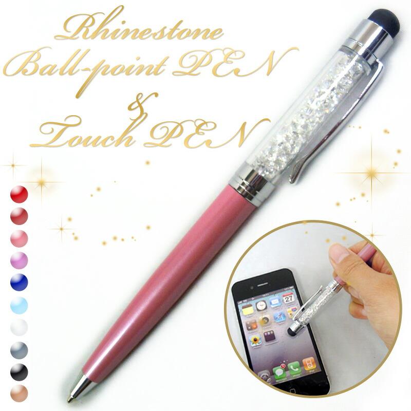 【メール便送料無料】ラインストーン ボールペン タッチペン付♪キラキラかわいいボールペンでスマホ操作もサクサク!