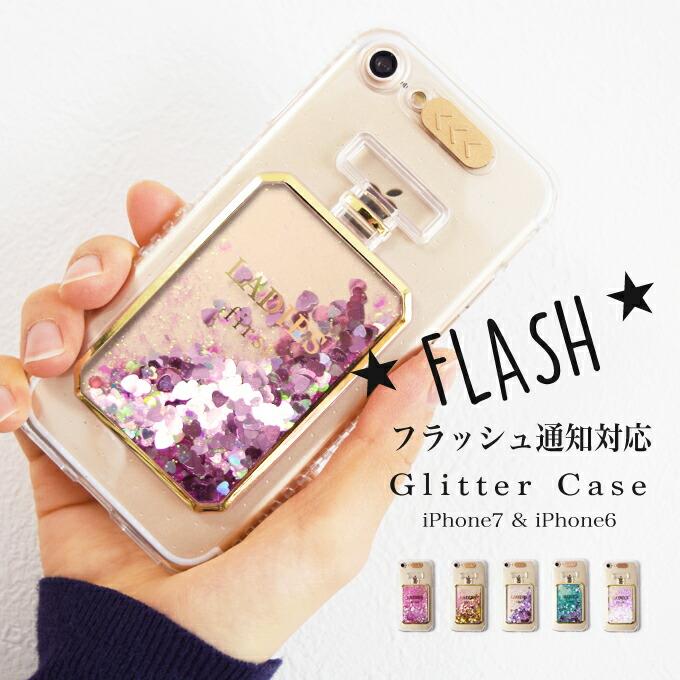 iPhone7 iPhone6/6S [香水 キラキラ グリッター] フラッシュ通知対応★ iPhone6 iPhone7 ラメ TPU ソフトケース Perfume デザイン スマホケース