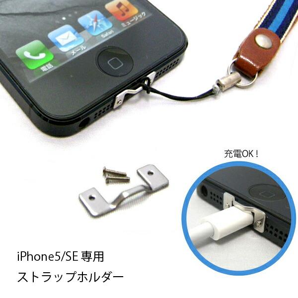【メール便送料無料】iPhone 5 / 5s / 5c 専用 ストラップアタッチメント(専用ドライバー付き)★iPhoneにストラップをつけたい方へ!iPhone ストラップホルダー キット アイフォン