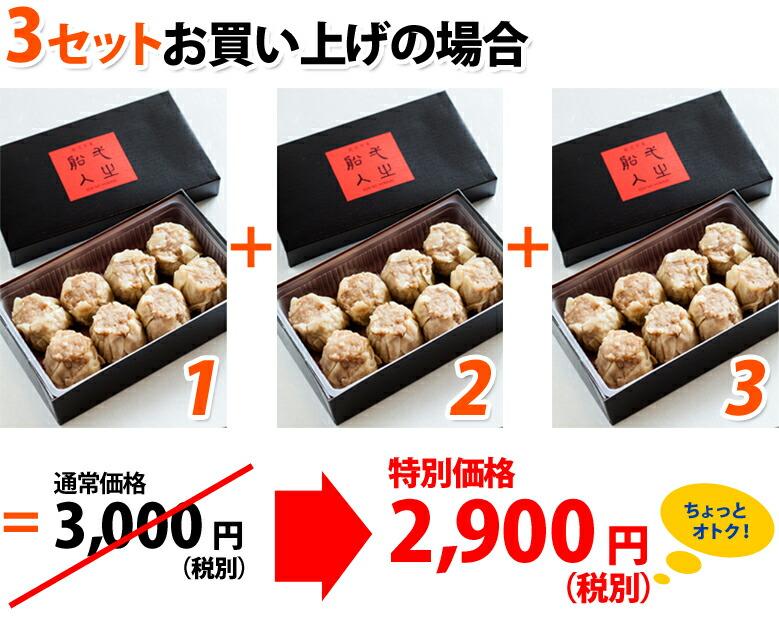 3箱セットのまとめ買いなら100円お得