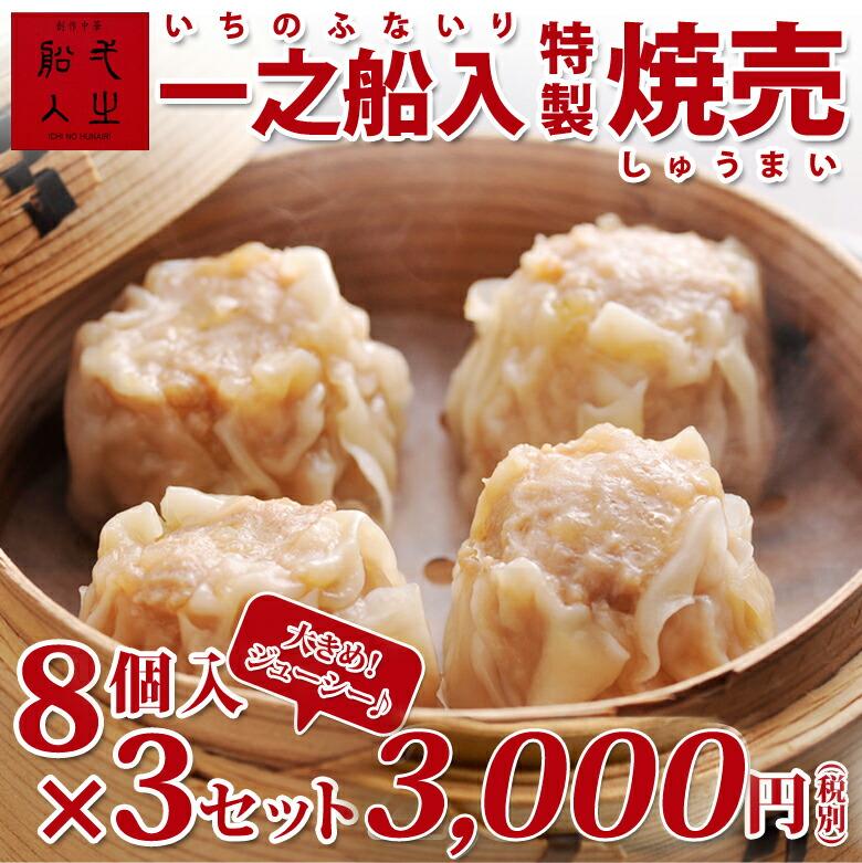 焼売8個入り3箱2900円