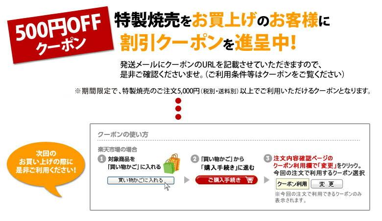 シューマイのお買い上げで500円割引クーポンをプレゼント