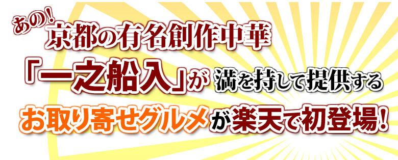 京都の有名創作中華「一之船入」が満を持して提供する お取り寄せグルメ、楽天で初登場!