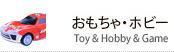 おもちゃ・ホビー・ゲーム