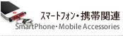 スマートフォン・携帯電話関連商品